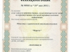 Лицензия № 99583 от 24 мая 2012 г.