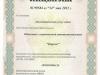 Лицензия № 99584 от 24 мая 2012 г.