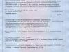 Сертификат соответствия на Locarus 702S