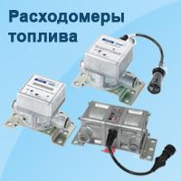 Расходомеры топлива